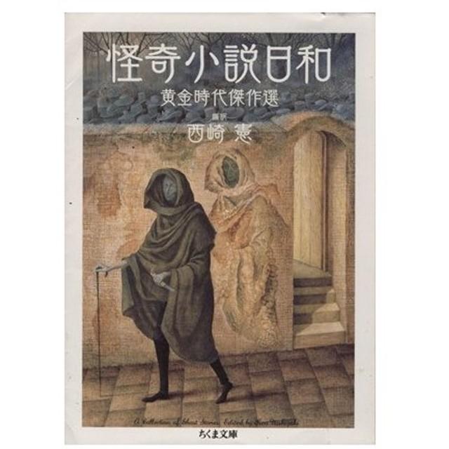 怪奇小説日和 黄金時代傑作選 ち...
