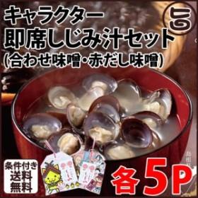 キャラクター即席しじみ汁 合わせ味噌・赤だし味噌 各5セット 島根県 中国地方 新鮮  条件付き送料無料