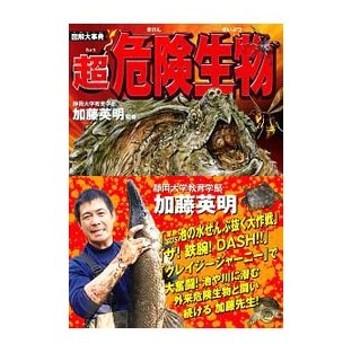 図解大事典超危険生物/加藤英明(1979〜)