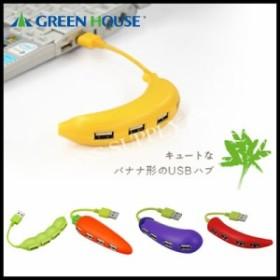 グリーンハウス USBハブ GH-UH204