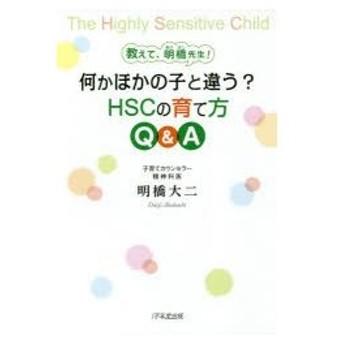 教えて、明橋先生!何かほかの子と違うHSCの育て方Q&A