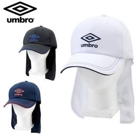 アンブロ UMBRO キャップ 帽子 メンズ UVネックガードキャップ UUANJC04
