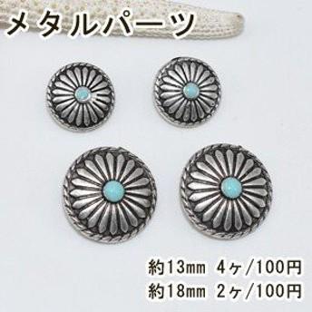 メタルパーツ ボタンパーツ コンチョ6 フラワー アンティークシルバー/ブルー