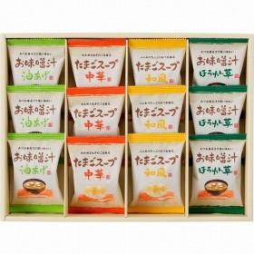 返品・キャンセル不可 フリーズドライ お味噌汁・スープ詰合せ 11496445 代引不可