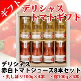 ギフト デリシャストマトギフト 紅白トマトジュース 各100g 8本セット 宮城県  条件付き送料無料