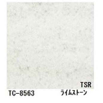石目調粘着付き化粧シート ライムストーン サンゲツ リアテック TC-8563 122cm巾×1m巻〔日本製〕