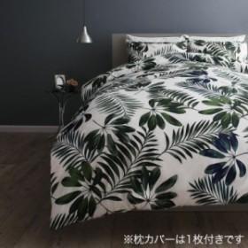 日本製 綿100% リーフデザインカバーリング 〔lifea〕リフィー 布団カバーセット ベッド用 43×63用 シングル3点セット グレー