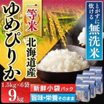 無洗米 お米 ゆめぴりか 9kg 新鮮小袋パック 北海道産ゆめぴりか (2合×5袋)1.5kg×6袋 30年度産 低温製法米 生鮮米 一等米100% ご飯 ご