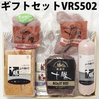 ギフト 5種セット VRS502 北海道 人気 ギフト 贈り物 ソーセージ ベーコン 条件付き送料無料
