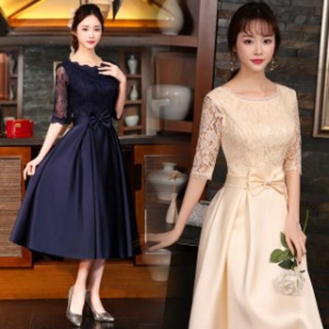 ブライズメイドドレス 大きいサイズ 結婚式 二次会 パーティードレス Aライン 結婚式 二次会 同窓会 袖あり 五分袖 花柄