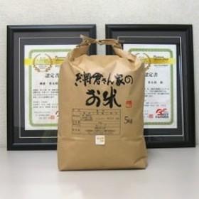 【平成30年産】網倉さん家のお米 八分半づき 5kg[5839-9022]