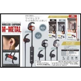 【送料無料】ワイヤレスイヤフォン マグネットスポーツ MTRAL(メタル)(30個入)