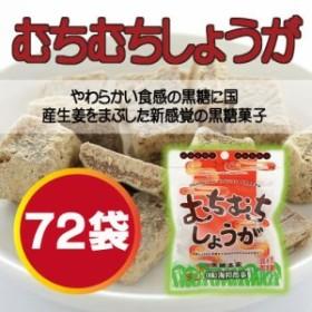 むちむちしょうが 37g×72袋 沖縄 土産 定番 人気  条件付き送料無料