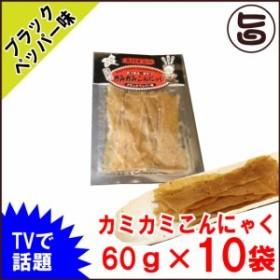 カミカミこんにゃく ブラックペッパー味 60g×10袋 噛み噛み こんにゃく  条件付き送料無料