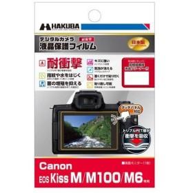 ハクバ DGFS-CAEKM Canon EOS Kiss M M100 M6 専用 液晶保護フィルム 耐衝撃タイプ