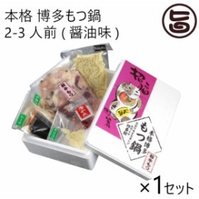 (黒毛和牛) 本格 博多もつ鍋 2-3人前 (醤油味)×1セット 福岡県 九州  条件付き送料無料