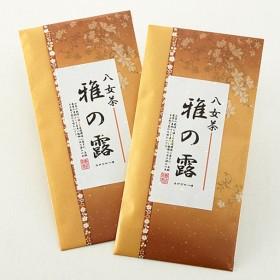 前田園 吟彩 八女茶 雅の露 (2本セット)