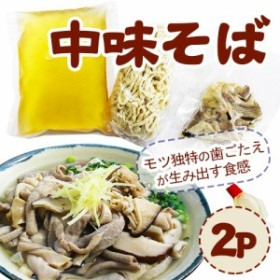 中味そば 豚モツ入り 特製香油付き×2食分 特製香油付 沖縄 土産 人気  条件付き送料無料