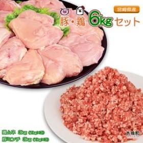 sn <宮崎県産豚・鶏6kgセット>2019年6月末迄に順次出荷