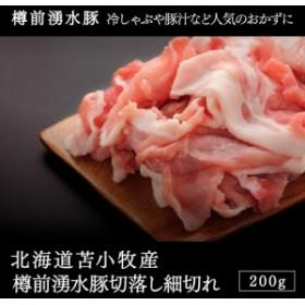 やわらかくておいしい豚肉、樽前湧水豚切落し細切れ 【ビィクトリーポーク(ケンボロー種)】= 北海道産