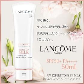 透明感のある肌に LANCOME ランコム UVエクスペール SPF50/PA++++ トーンアップ 50ml
