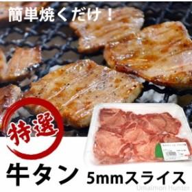 仙台特選牛タン 5mm スライス 300g 東北 復興支援 人気 お肉 BBQ  条件付き送料無料