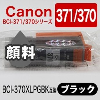 キャノン BCI-370XLPGBK 互換インクカートリッジ ブラック(顔料) 即納!