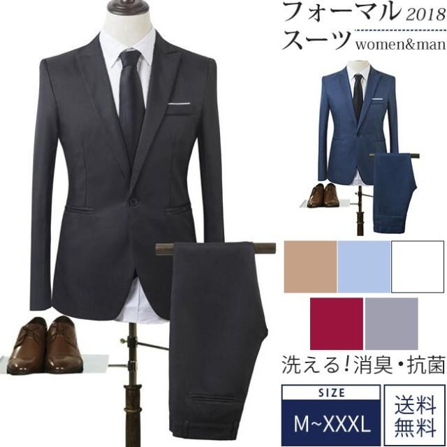 スーツ メンズ スーツ スリムスーツ 就活 ビジネススーツ 通勤 洗えるスーツ 紳士服 冠婚葬祭 フォーマル 卒業式 ブラックフォーマル