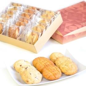 内祝い フレイバー ホームメイドクッキー3種18枚入り
