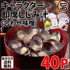 キャラクター即席しじみ汁(合わせ味噌) 46g×40P 島根県 中国地方 新鮮  条件付き送料無料