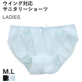 【メール便(5)】 (シンデレラガール) 快適フィット サニタリーショーツ 羽根つきナプキン対応