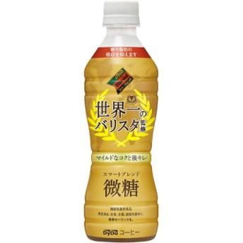 ダイドーブレンド スマートブレンド微糖 世界一のバリスタ監修 (430ml/24本)【コーヒー】