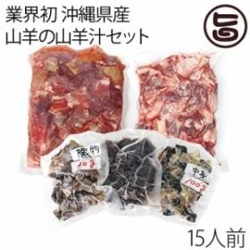 業界初 沖縄県産山羊の山羊汁セット  条件付き送料無料