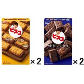 江崎グリコ ビスコ小箱 2種セット(発酵バター仕立て15枚、焼きショコラ15枚) 各2箱(計4箱入り)