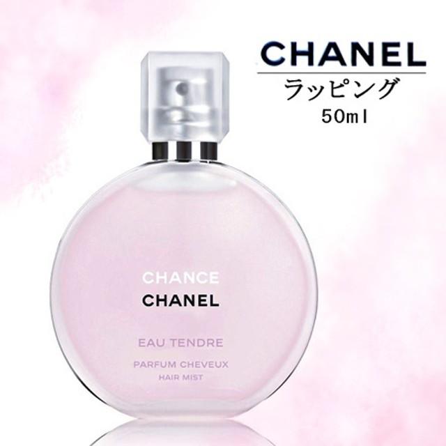 85fa610808d1 CHANEL シャネル チャンス オータンドゥル オードゥ トワレット 50ml (ラッピング ...