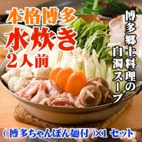 本格博多 水炊き 2人前 (博多ちゃんぽん麺付)×1セット 福岡県 九州 人気  条件付き送料無料