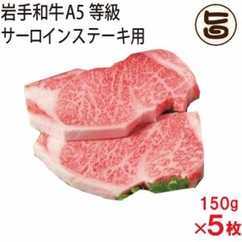 岩手和牛 サーロイン ステーキ用 150g×5枚 条件付き送料無料