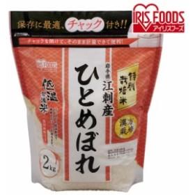 米 お米 岩手県江刺産 ひとめぼれ 2kg 銘柄米 厳選米 一等米 特別栽培米 2キロ 30年度産 低温製法米 生鮮米 一等米100% ご飯 ごはん うる