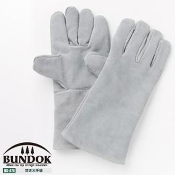 BUNDOK 焚き火手袋/BD-474/耐熱グローブ、耐熱手袋、アウトドア、レザーグローブ、牛革、バーベキュー、BBQ