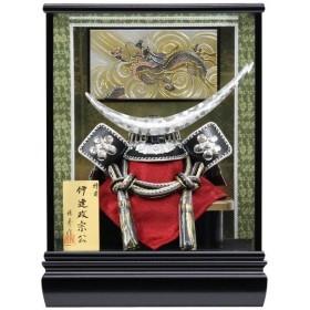 五月人形 兜 伊達政宗 兜ケース飾り ケース入り おしゃれ (471K91)(別50819) 数量限定