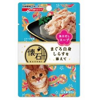 日清 懐石レトルトまぐろ白身しらすを添えて魚介だしスープ 40g 老猫 高齢猫 マグロ 猫のごはん ウエット 猫