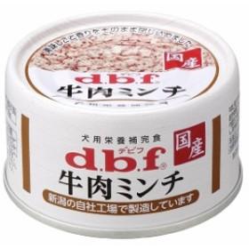 デビフ dbf 牛肉ミンチ 65g国産 ドッグフード