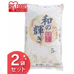 米 お米 和の輝き 10kg 5kg×2袋 10キロ 30年度産 密封新鮮パック 低温製法米 ご飯 ごはん うるち米 精米 精白米 白米 おいしい 美味しい