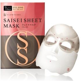 フローフシ SAISEIシート マスク [目もと用]7days
