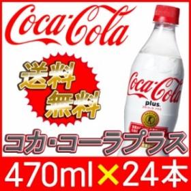【送料無料】コカ・コーラプラス 470mlPET メーカー直送 コカ・コーラ 24本 コーラ トクホ コカコーラ 470ml 特保