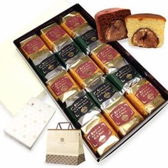 大粒栗のマロンケーキ ロアドマロン 15個入 手提げ紙袋付き 個包装 ホワイトデー お返し プレゼント お菓子 ギフト プレーン&ショコラ