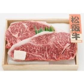 【送料無料】〔ギフト〕松阪牛 サーロインステーキ2枚(340g) SST34-150MA