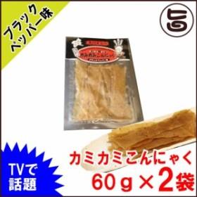 カミカミこんにゃく ブラックペッパー味 60g×2袋 噛み噛み こんにゃく  条件付き送料無料