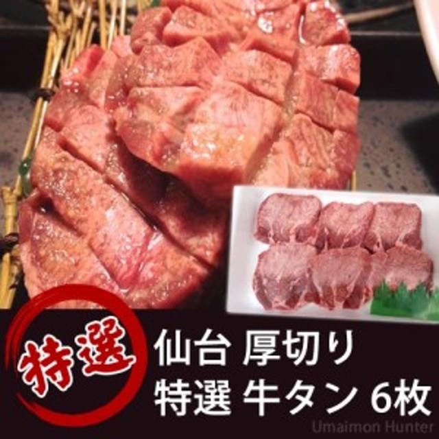 仙台厚切り特選牛タン 6枚 280g以上 東北 復興支援 人気 お肉 BBQ  条件付き送料無料