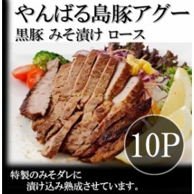 やんばる島豚あぐー 黒豚 みそ漬 (ロース) 200g×10P 沖縄 土産 アグー  条件付き送料無料